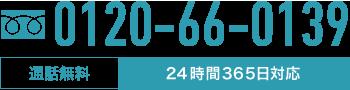 フリーダイヤル0120-66-0139 24時間265日対応